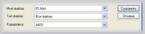 Как сделать в блокноте расширение html